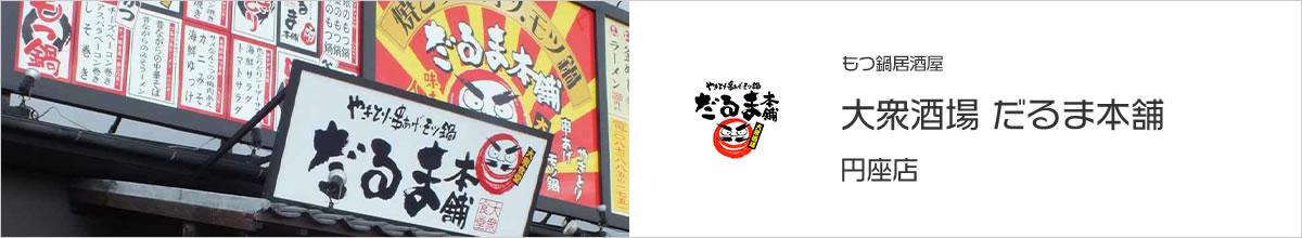だるま本舗円座店