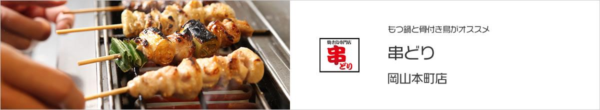 串どり岡山本町店