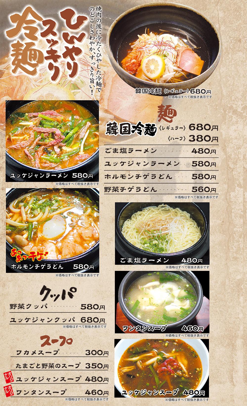 炭火焼肉もざいく春日店 韓国冷麺、クッパ、スープ