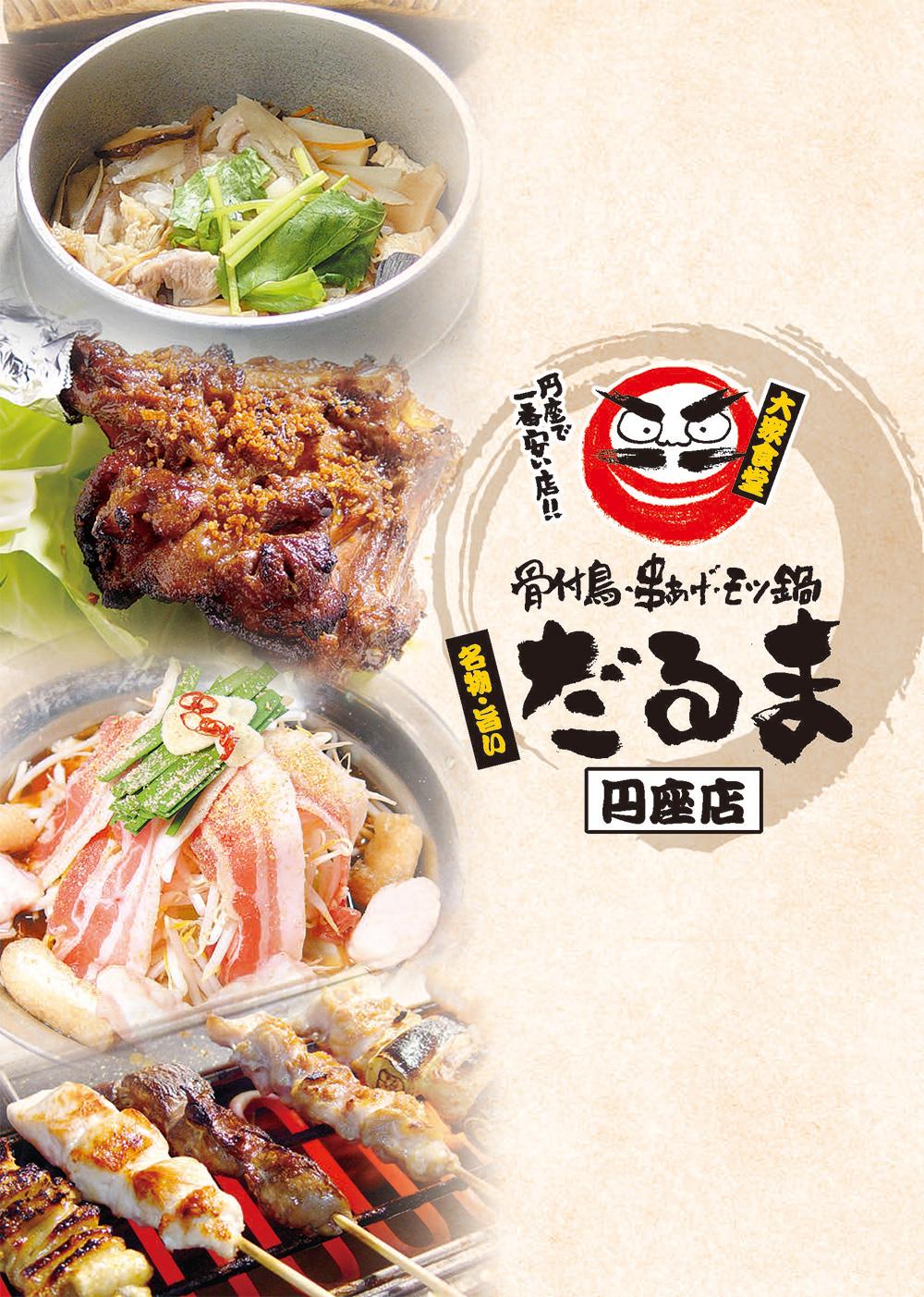 骨付鳥・串揚げ・モツ鍋 だるま円座店