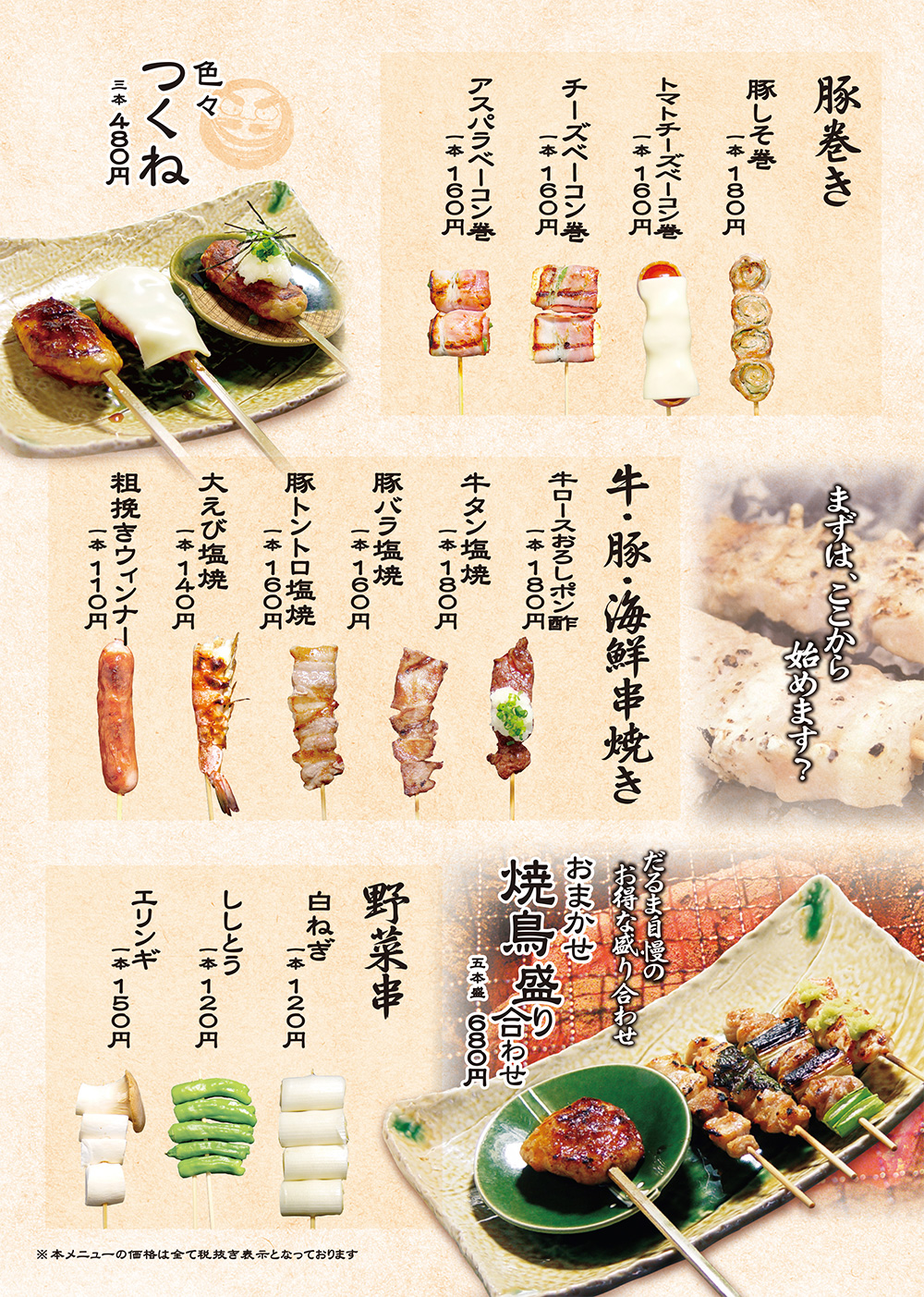豚巻き、つくね、海鮮串焼き、野菜串