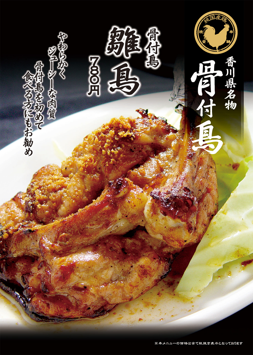 香川県名物 骨付鳥 雛鳥