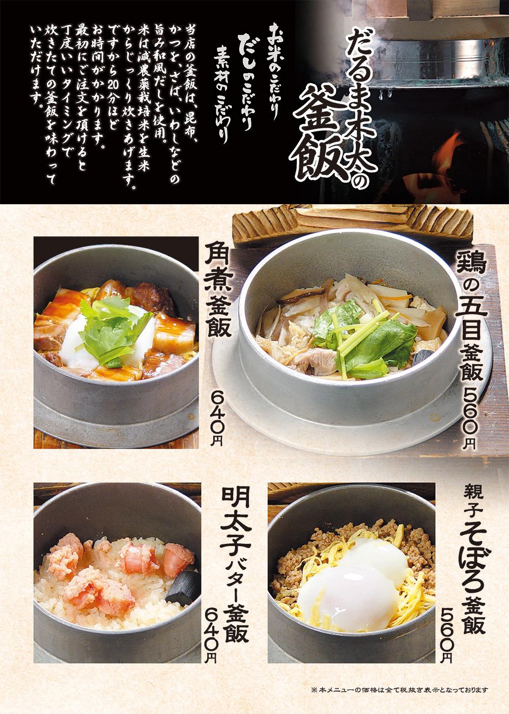 鳥の五目釜飯、角煮釜飯、明太子バター釜飯