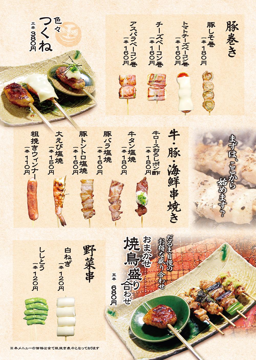 豚巻き、海鮮串焼き、野菜串