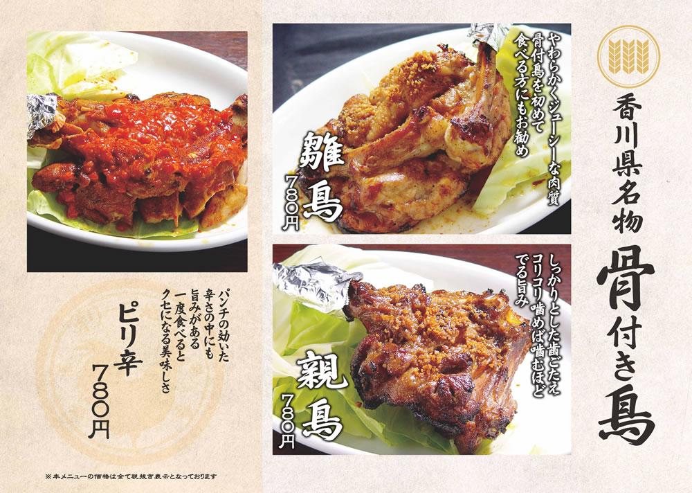 香川県名物 骨付き鳥