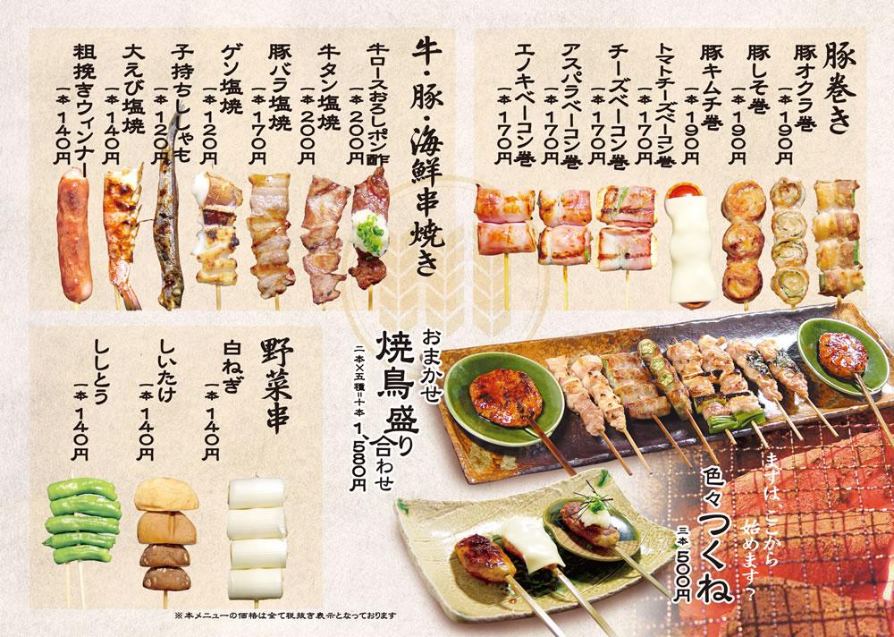 豚巻き、牛・豚・海鮮串焼き