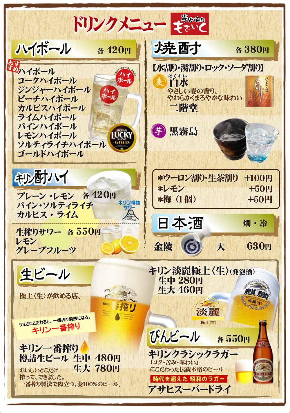 ハイボール、焼酎、酎ハイ、日本酒、生ビール、びんビール